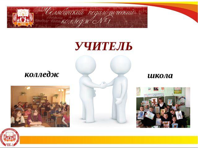 школа колледж УЧИТЕЛЬ