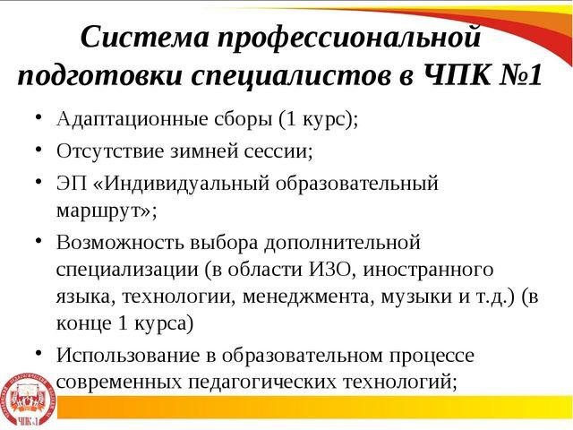 Система профессиональной подготовки специалистов в ЧПК №1 Адаптационные сборы...