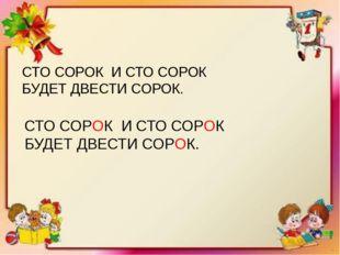 АКР - КОРТ - КУТИЛА - СИЛА - КОЛОС - КОРМА - РАК КРОТ УЛИТКА ЛИСА СОКОЛ КОМАР