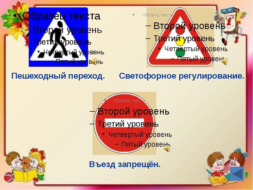 Дети. Подземный пешеходный переход. Движение пешеходов запрещено.