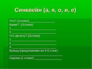 Синквейн (а, я, о, и, е) Что? (1слово)_______________ Какие? (2слова) 1.____