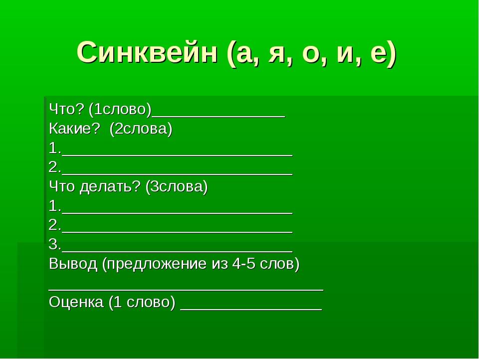 Синквейн (а, я, о, и, е) Что? (1слово)_______________ Какие? (2слова) 1.____...