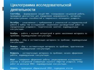 Сентябрь - формирование секций НОУ, планирование секционной работы, проведени