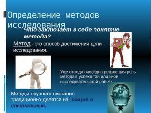 Определение методов исследования Что заключает в себе понятие метода? Метод -