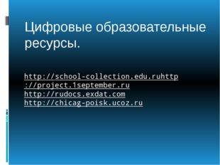 http://school-collection.edu.ru http://project.1september.ru http://rudocs.ex
