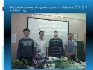 Внутрисекционное заседание научного общества.2012-2013 учебный год.
