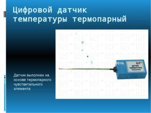Цифровой датчик температуры термопарный Датчик выполнен на основе термопарног