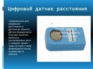 Цифровой датчик расстояния -предназначен для измерения расстояния от датчика