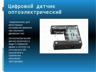 Цифровой датчик оптоэлектрический -предназначен для регистрации интервалов вр