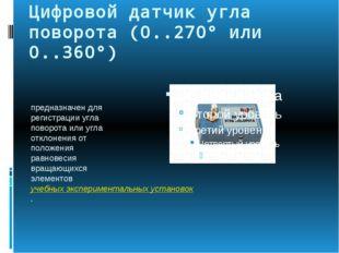 Цифровой датчик угла поворота (0..270°или 0..360°) предназначен для регистра