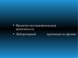 Проектно-исследовательская деятельность Лабораторный практикум по физике
