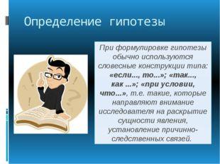Определение гипотезы При формулировке гипотезы обычно используются словесные