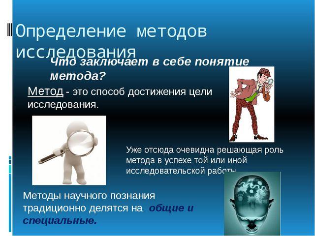 Определение методов исследования Что заключает в себе понятие метода? Метод -...
