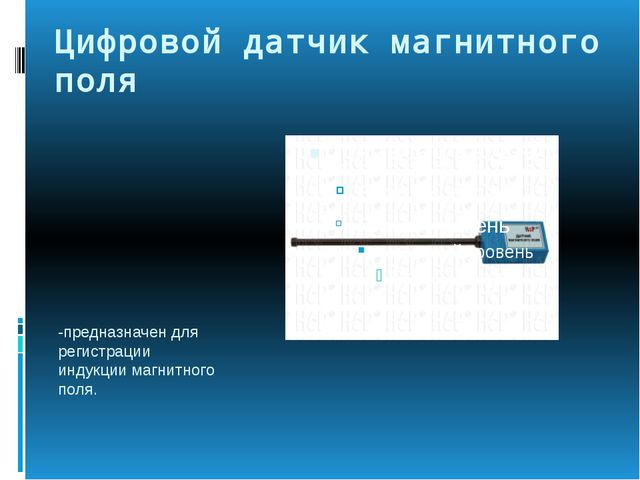 Цифровой датчик магнитного поля -предназначен для регистрации индукции магнит...