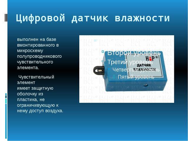 Цифровой датчик влажности выполнен на базе вмонтированного в микросхему полуп...