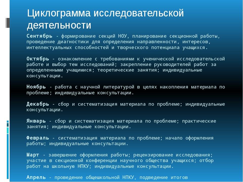 Сентябрь - формирование секций НОУ, планирование секционной работы, проведени...