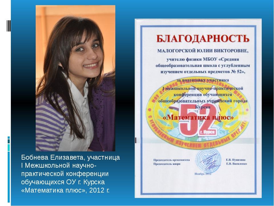 Бобнева Елизавета, участница I Межшкольной научно-практической конференции о...