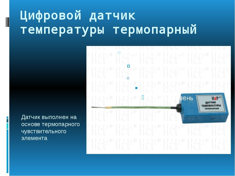 Цифровой датчик температуры термопарный Датчик выполнен на основе термопарног...
