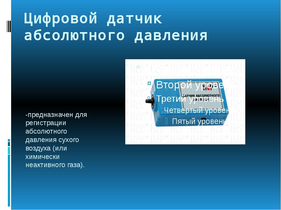 Цифровой датчик абсолютного давления -предназначен для регистрации абсолютног...