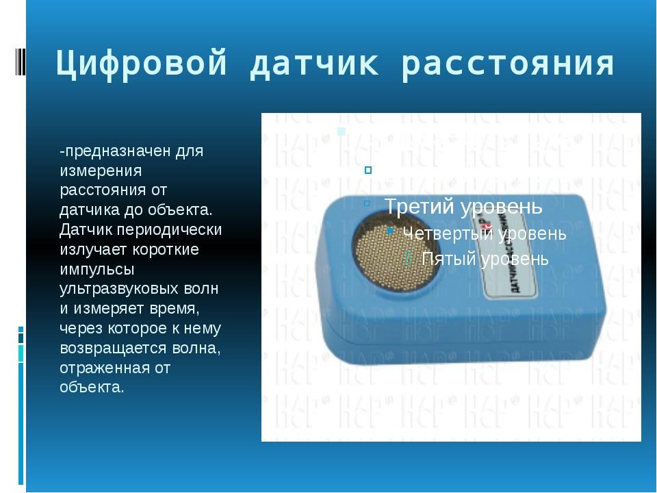 Цифровой датчик расстояния -предназначен для измерения расстояния от датчика...