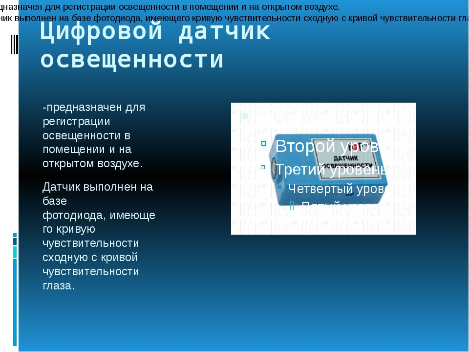 Цифровой датчик освещенности -предназначен для регистрации освещенности в пом...