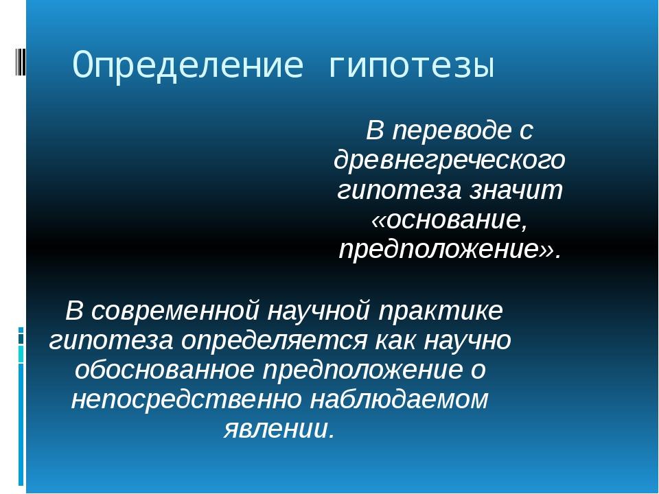 Определение гипотезы