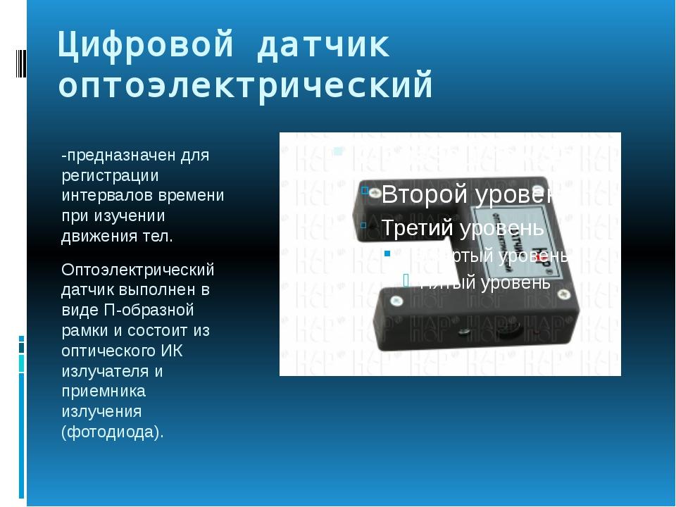Цифровой датчик оптоэлектрический -предназначен для регистрации интервалов вр...