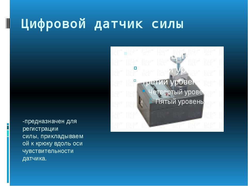 Цифровой датчик силы -предназначен для регистрации силы,прикладываемой к крю...