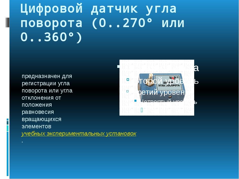 Цифровой датчик угла поворота (0..270°или 0..360°) предназначен для регистра...