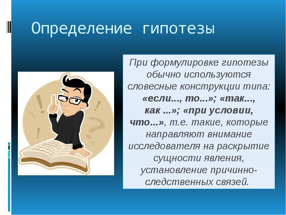 Определение гипотезы При формулировке гипотезы обычно используются словесные...