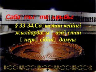 Сабақтың тақырыбы: § 33-34.Соғыстан кейінгі жылдардағы Қазақстан өнеркәсібін