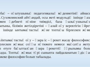 «Сабақ – оқытушының педагогикалық мәдениетінің айнасы» деп А.Сухомлинский ай