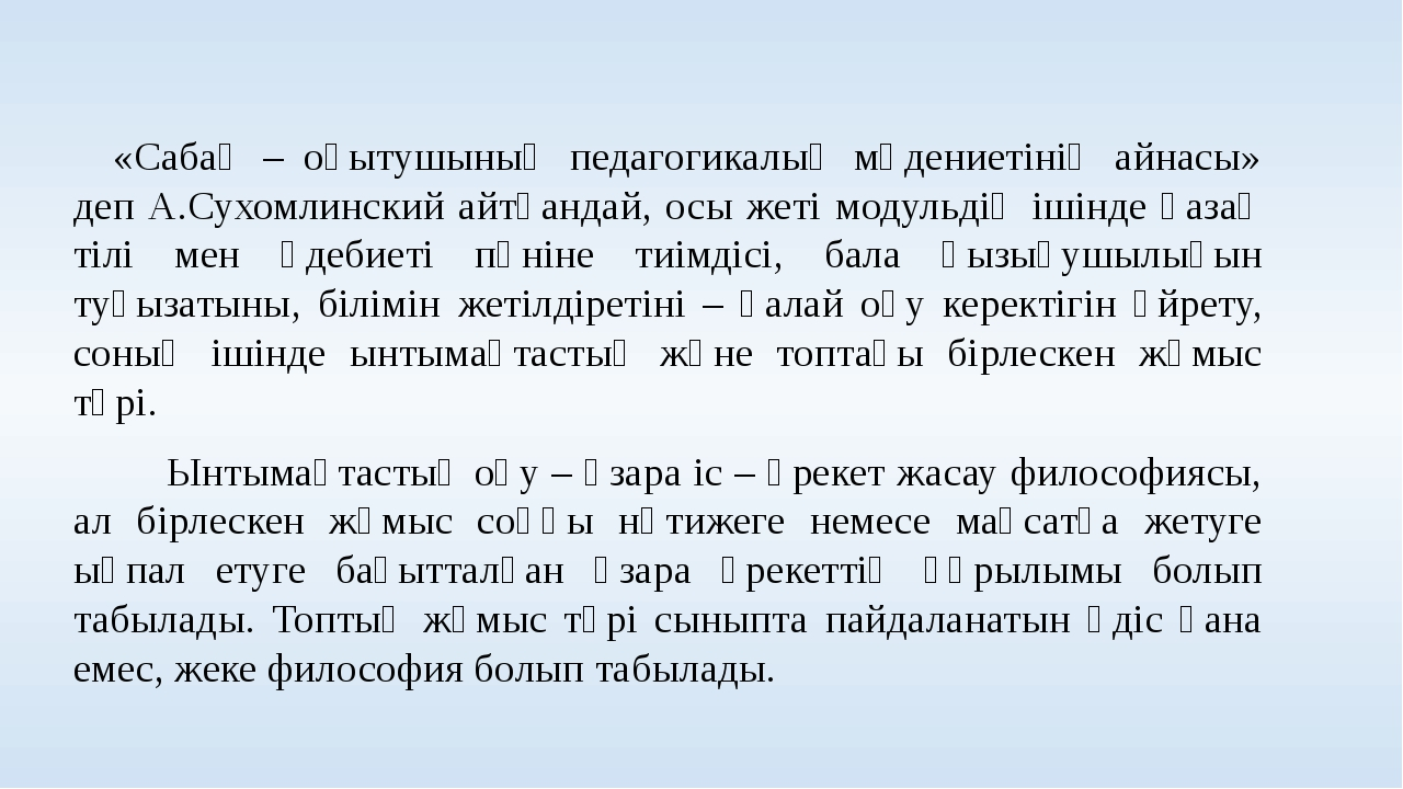 «Сабақ – оқытушының педагогикалық мәдениетінің айнасы» деп А.Сухомлинский ай...