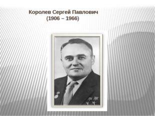 Королев Сергей Павлович (1906 – 1966)