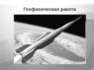 Геофизическая ракета