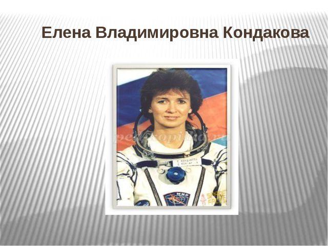 Елена Владимировна Кондакова