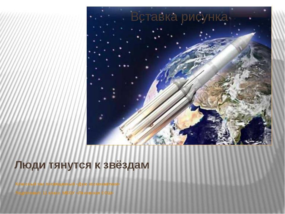 Люди тянутся к звёздам Классный час посвященный «Дню космонавтики» Подготовил...