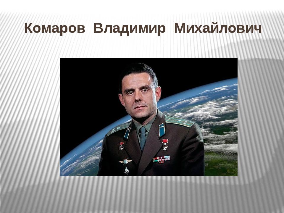 Комаров Владимир Михайлович