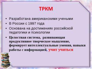 Разработана американскими учеными В России с 1997 года Основана на достижения