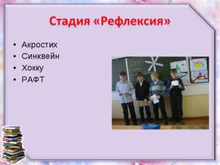 Акростих Синквейн Хокку РАФТ