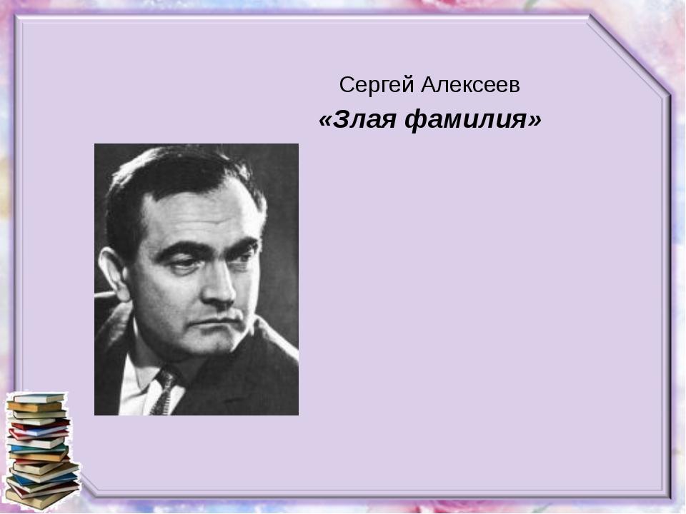 Сергей Алексеев «Злая фамилия»