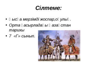 Сілтеме: Қысқа мерзімді жоспар,оқулық. Орта ғасырладағы Қазақстан тарихы