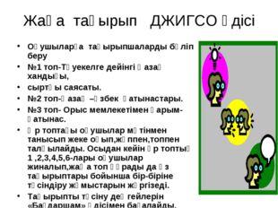 Жаңа тақырып ДЖИГСО әдісі  Оқушыларға тақырыпшаларды бөліп беру №1 топ-Тәу