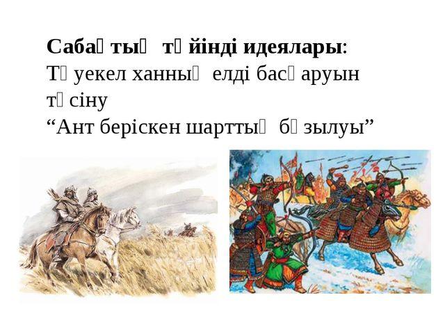 """Сабақтың түйінді идеялары: Тәуекел ханның елді басқаруын түсіну """"Ант беріскен..."""