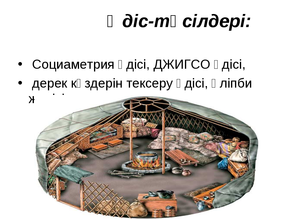 Әдіс-тәсілдері: Социаметрия әдісі, ДЖИГСО әдісі, дерек көздерін тексеру әдісі...