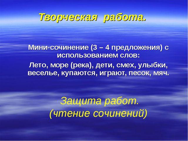 Творческая работа. Мини-сочинение (3 – 4 предложения) с использованием слов:...