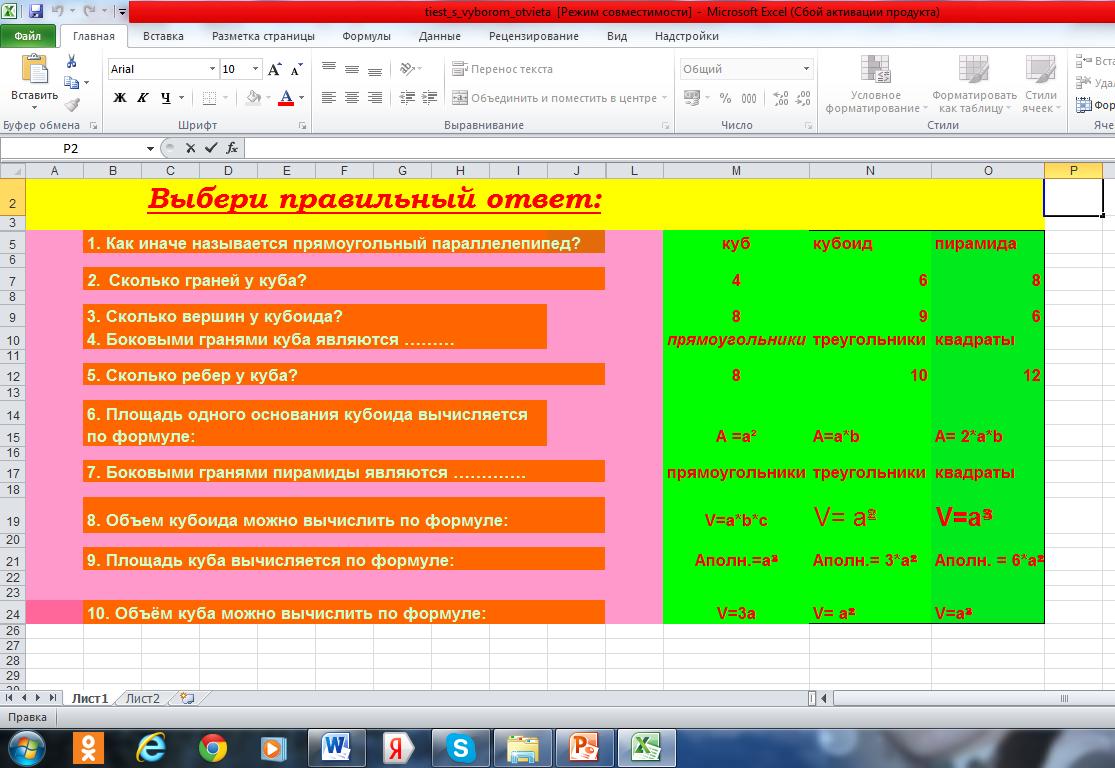 C:\Users\FUGITSU\AppData\Local\Microsoft\Windows\Temporary Internet Files\Content.Word\Новый рисунок.bmp
