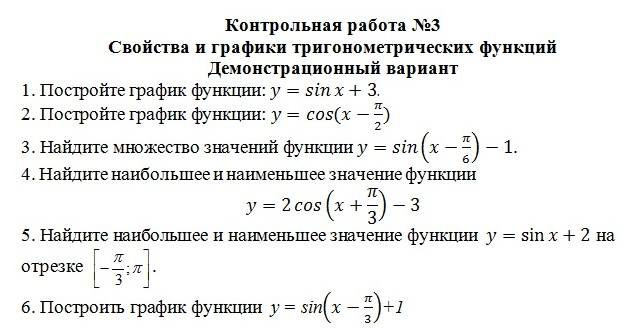 Контрольная работа 5 формулы тригонометрии вариант 3 5341