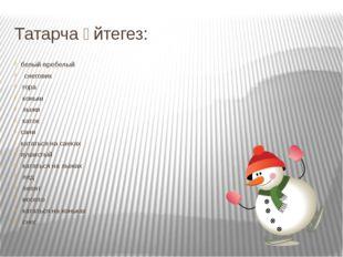 Татарча әйтегез: белый-пребелый снеговик гора коньки лыжи каток сани кататься