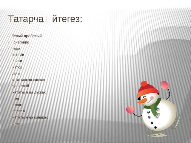 Татарча әйтегез: белый-пребелый снеговик гора коньки лыжи каток сани кататься...